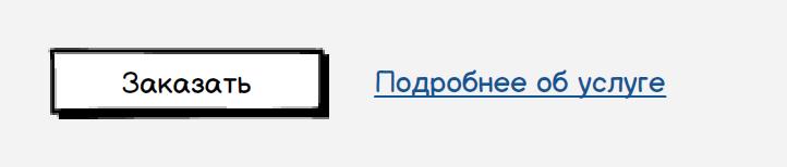 форма на сайт