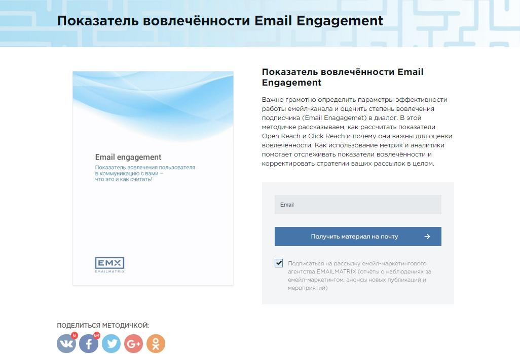 Эффективная емейл-рассылка: советы и приёмы 2