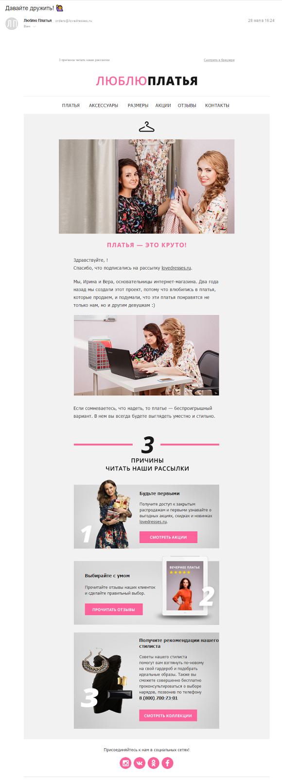 Эффективная емейл-рассылка: советы и приёмы 4