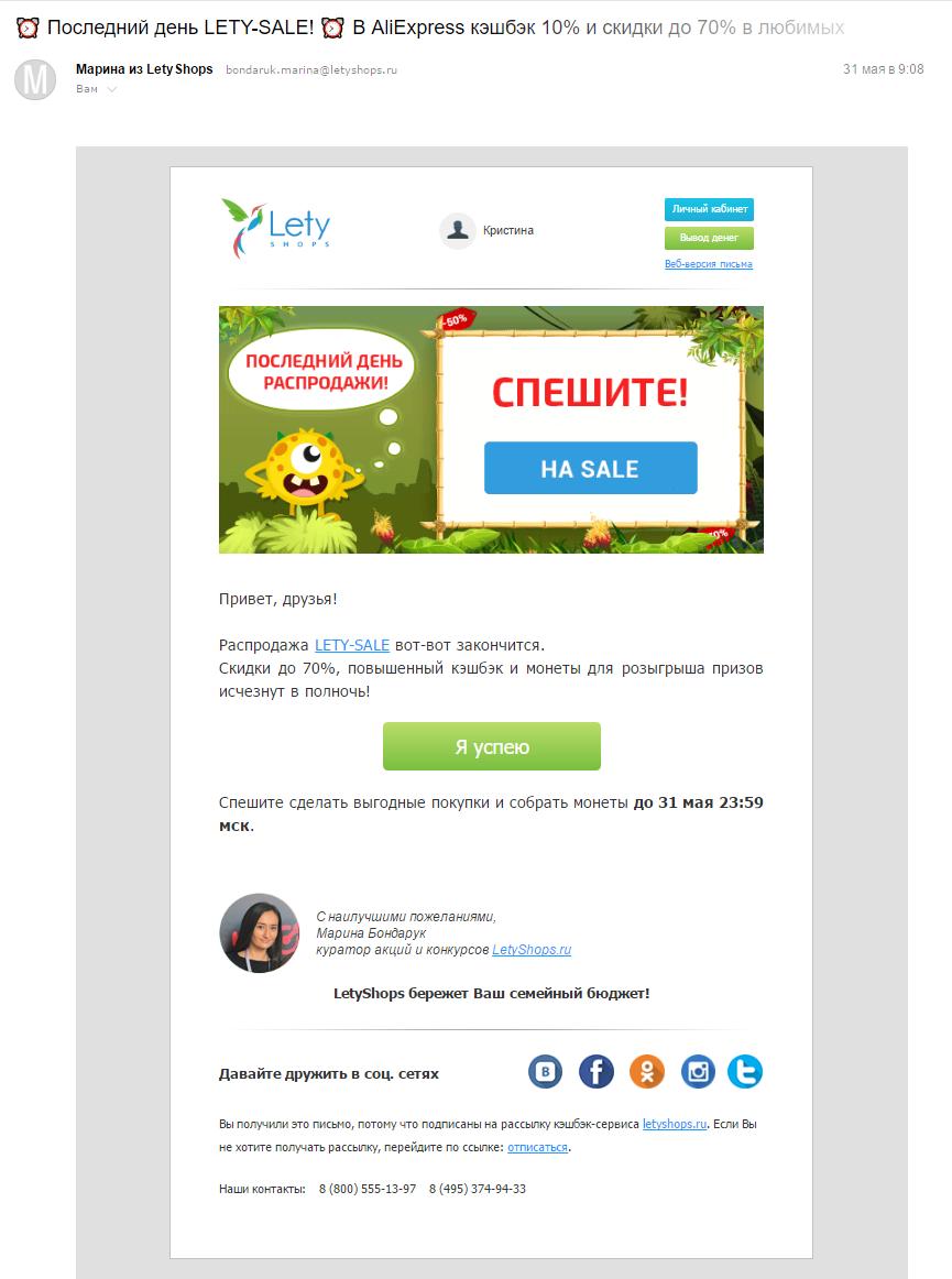 Эффективная емейл-рассылка: советы и приёмы 6