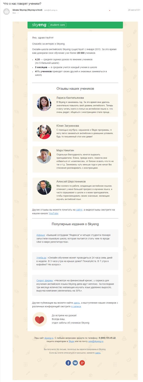 Эффективная емейл-рассылка: советы и приёмы 7