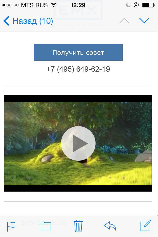 просмотр видео в письме iOS 7