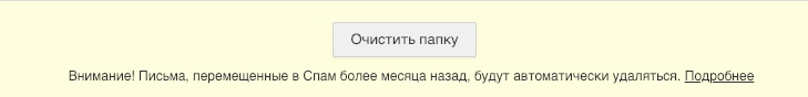 Нет спаму