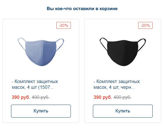 брошенные корзины в интернет-магазине