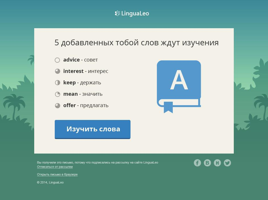 Lingualeo email
