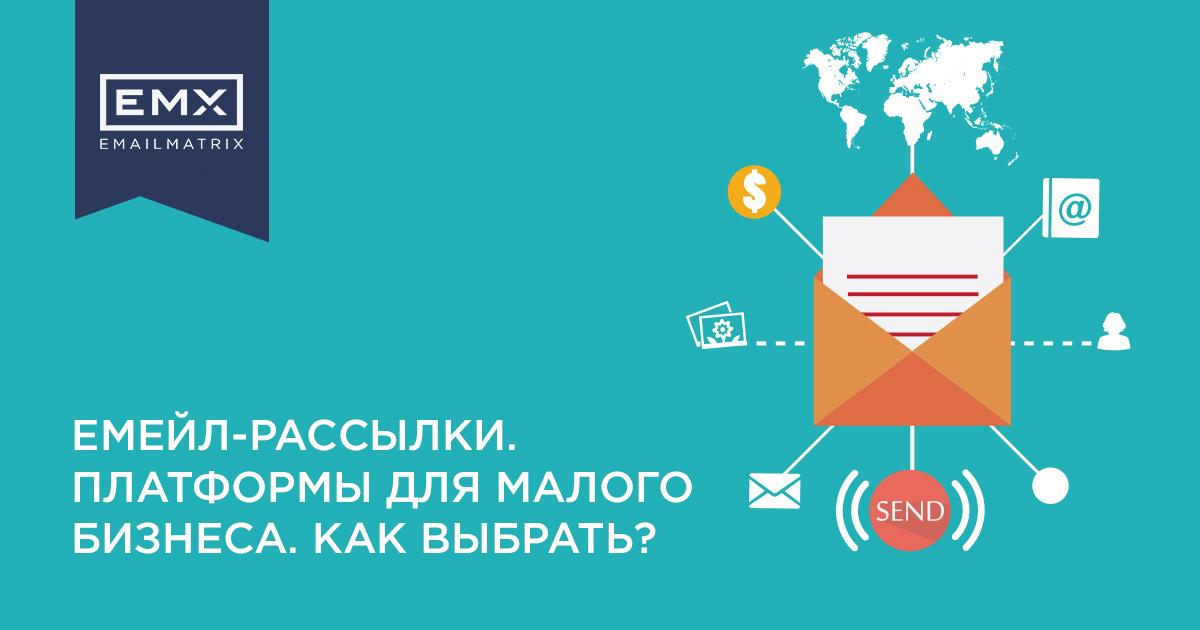платформами email рассылок