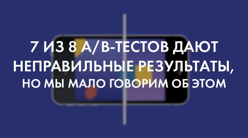 A/B-тест