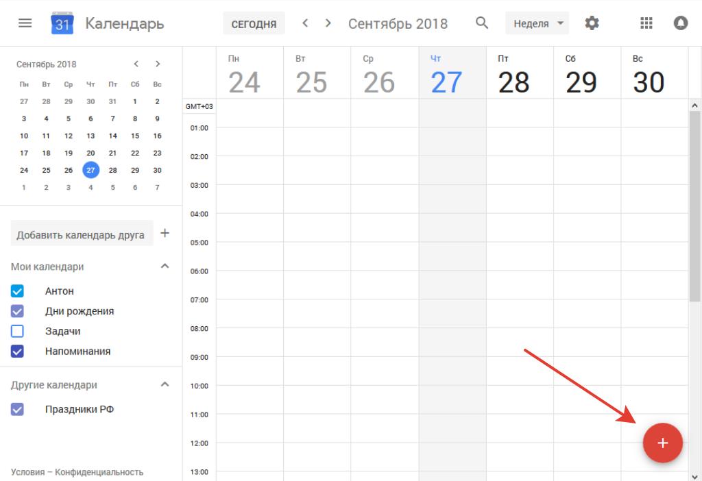 Добавить событие в гугл календарь