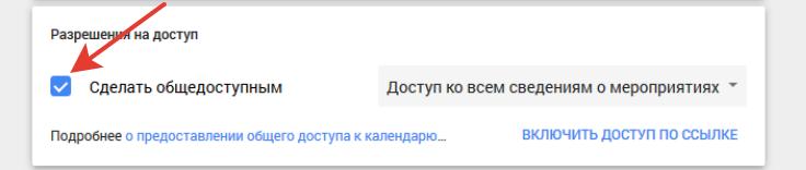 Гугл календарь доступность