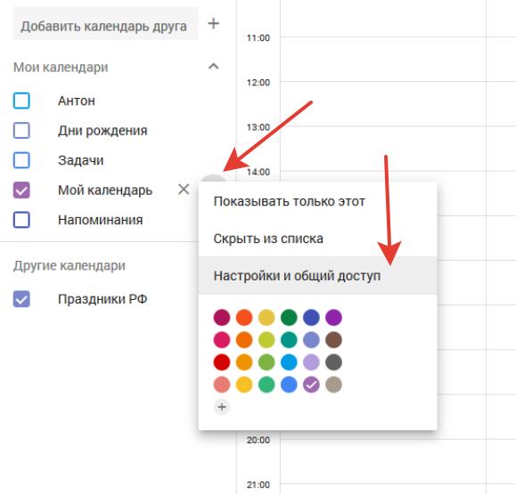 Настройка гугл календаря