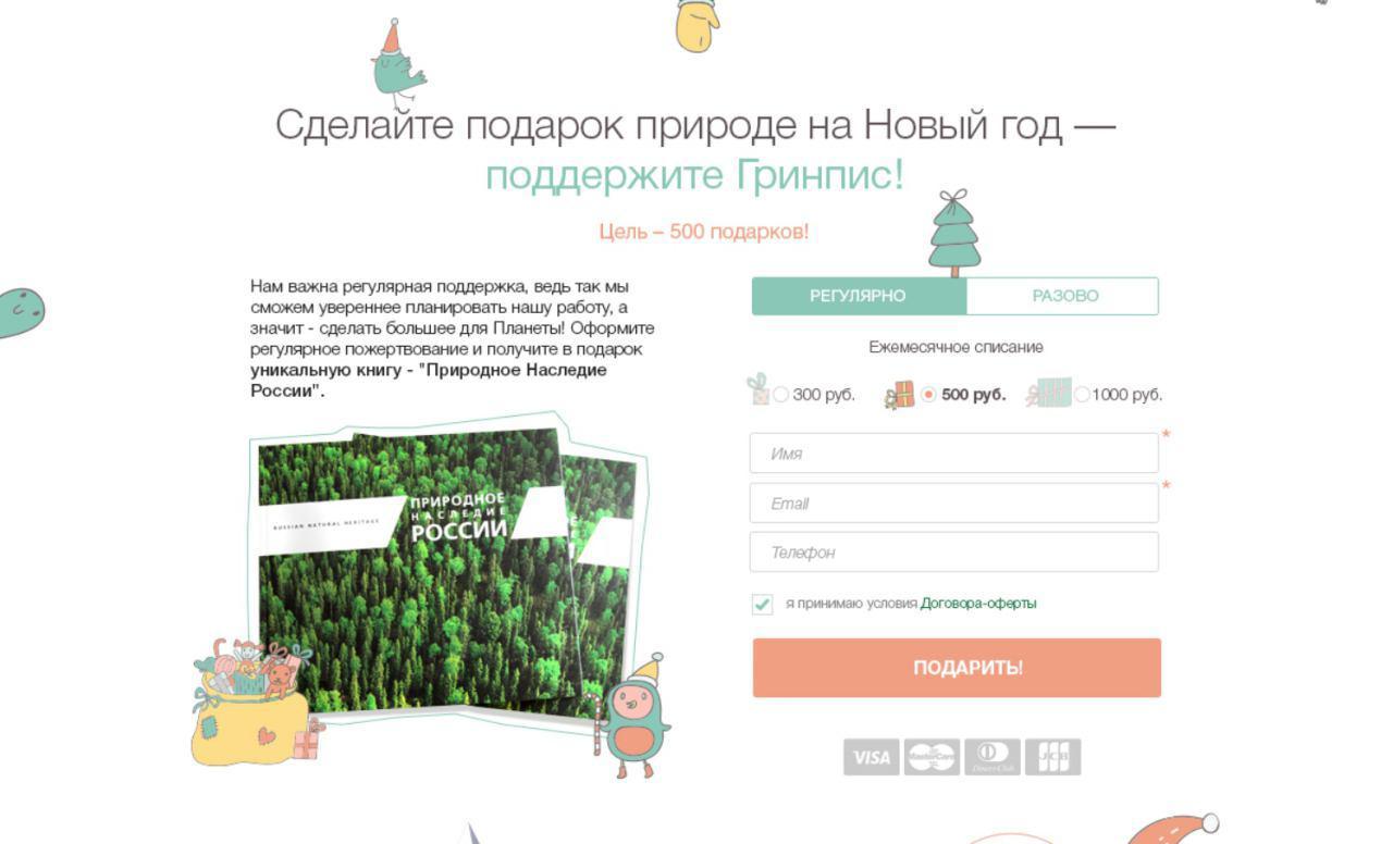 емейл-кампания