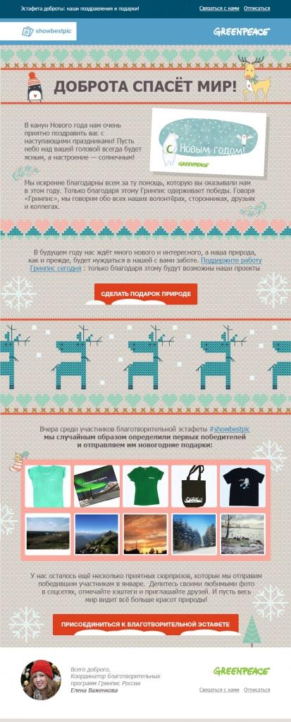 Наш кейс: Добрая емейл-кампания в канун Нового года 6