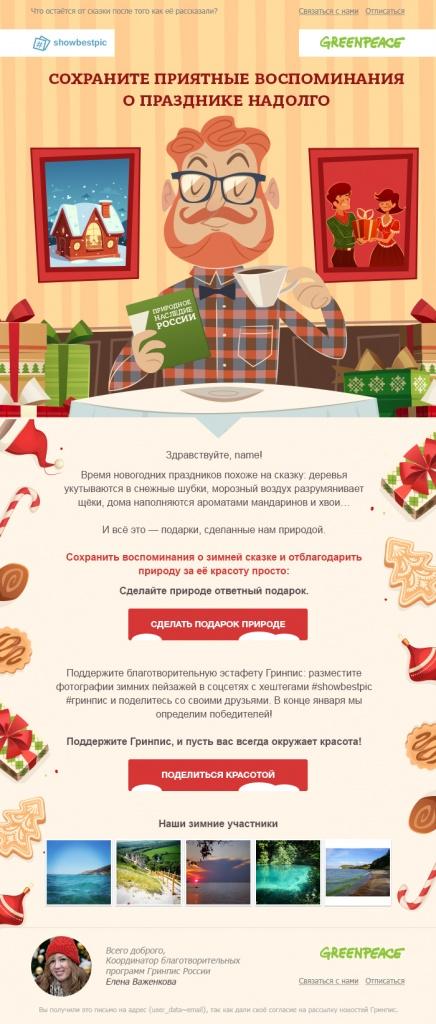 Наш кейс: Добрая емейл-кампания в канун Нового года 7