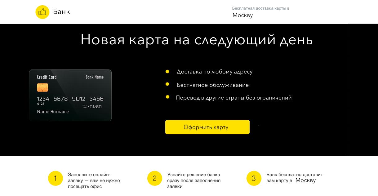 Веб-пиксель: как собрать информацию о пользователе