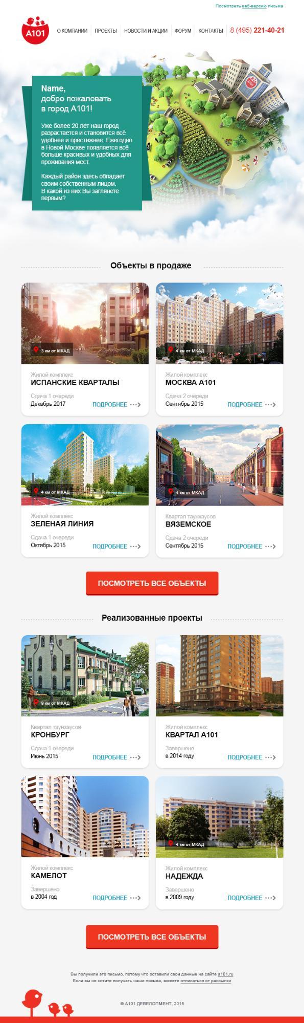 Email-маркетинг в продаже недвижимости 10