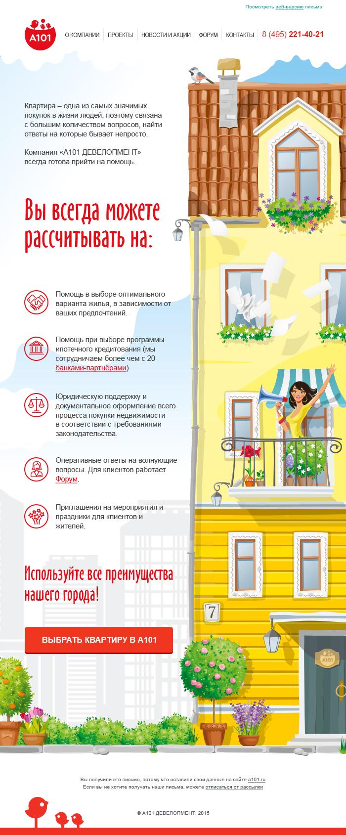 Email-маркетинг в продаже недвижимости 11