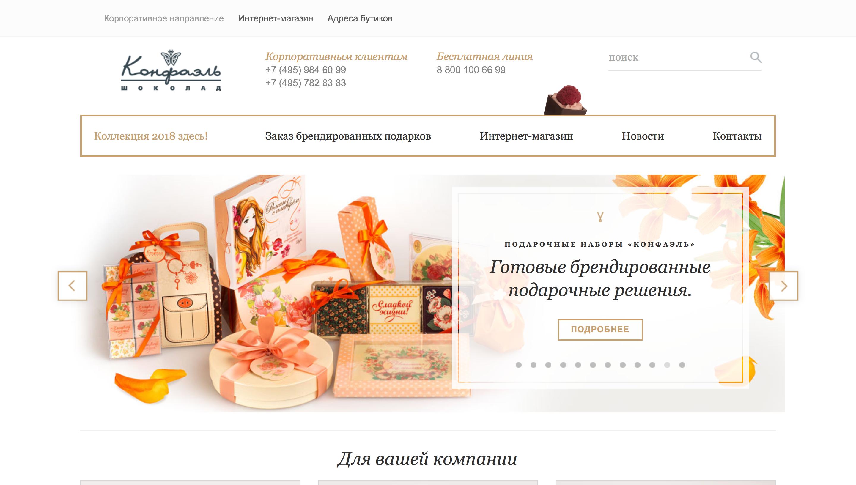 Экспресс-аудит сайтов компании «Конфаэль» 1