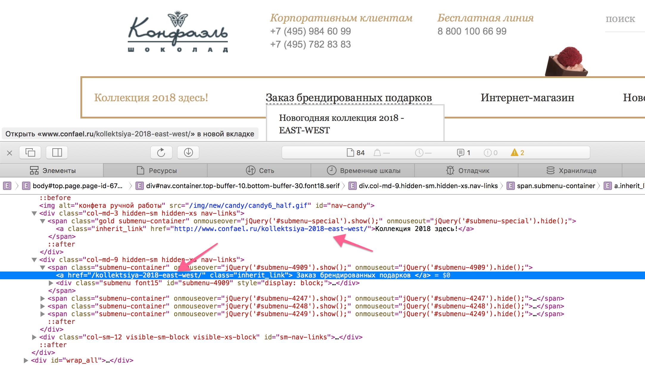 Экспресс-аудит сайтов компании «Конфаэль» 13