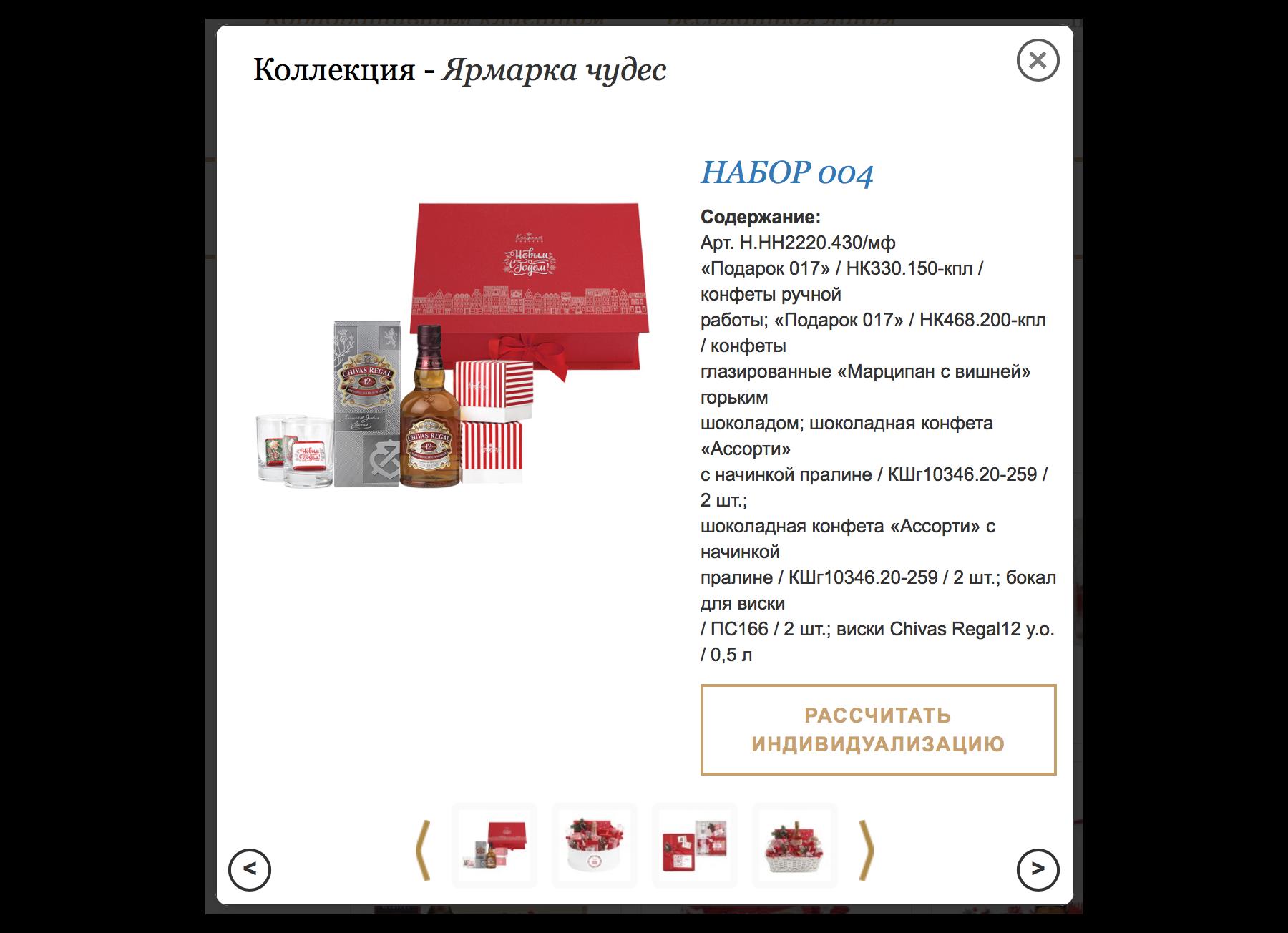 Экспресс-аудит сайтов компании «Конфаэль» 2
