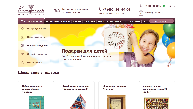 Экспресс-аудит сайтов компании «Конфаэль» 3
