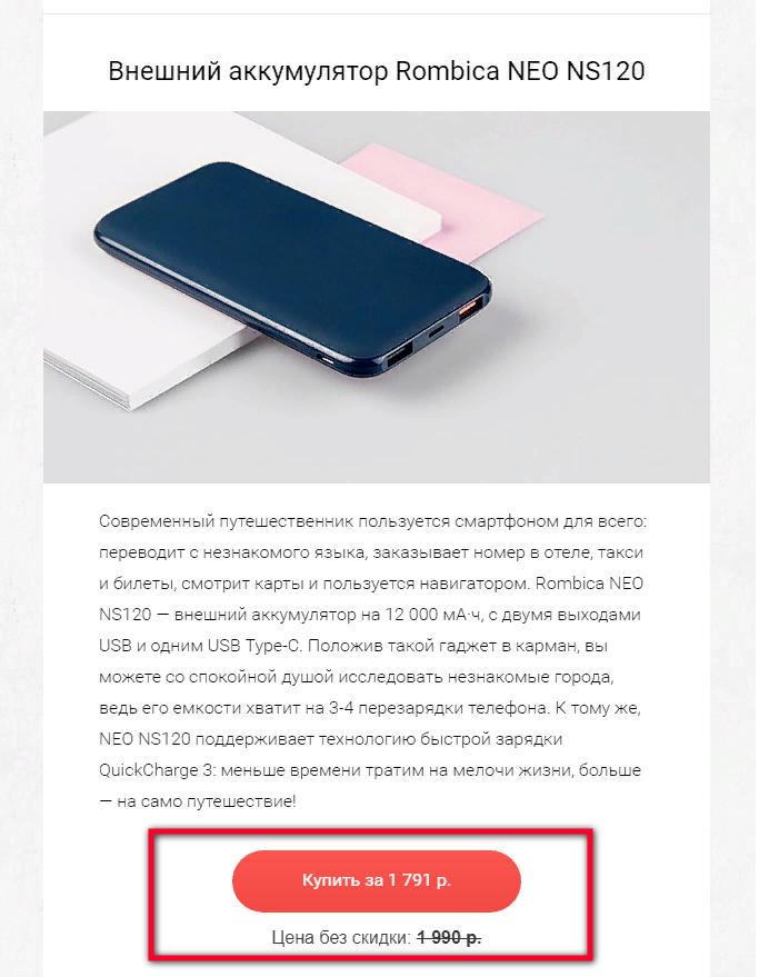 дизайн емейл-рассылок