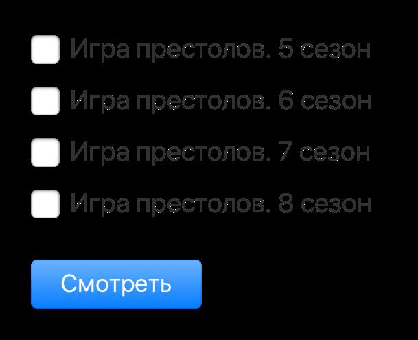 Вариант чек-бокса в интерфейсе