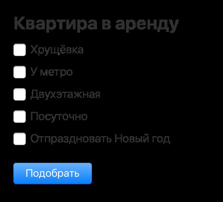 Вариант чек-бокса в интерфейсе 2