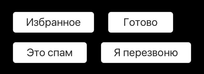 Кнопки смены статуса в интерфейсе
