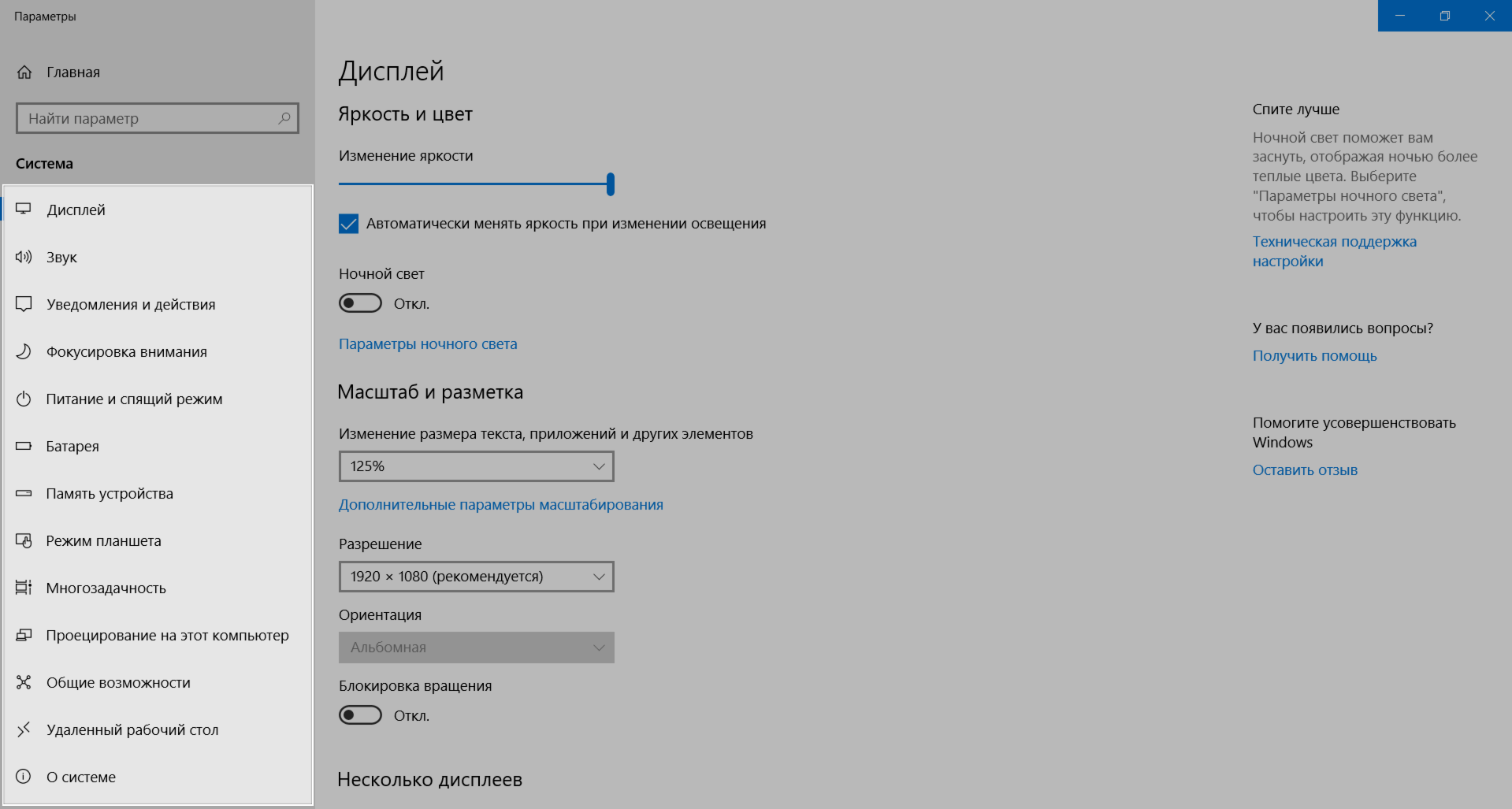 Вариант вкладок в интерфейсе 2