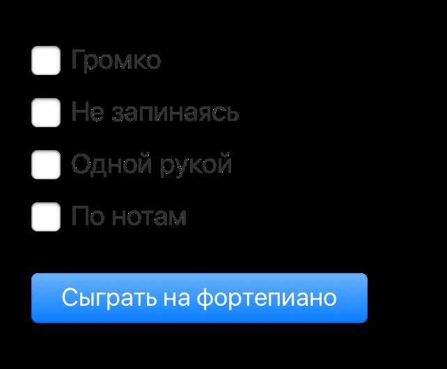 Вариант чек-бокса в интерфейсе 3