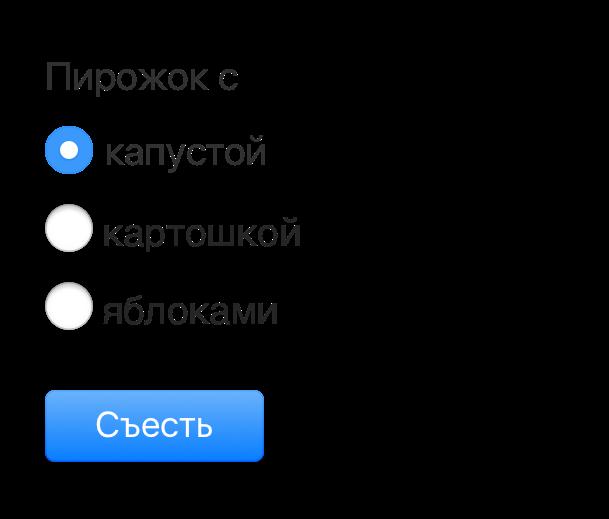 Радиокнопка выбора свойства в интерфейсе