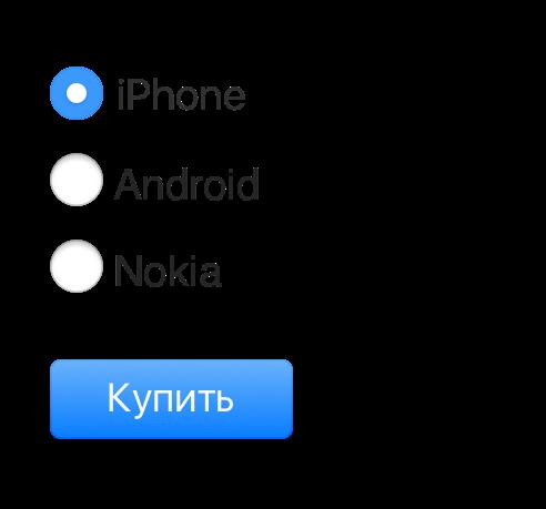 Радиокнопка выбора объектов в интерфейсе