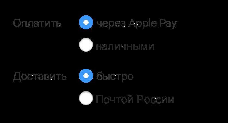Радиокнопка уточнения действия в интерфейсе