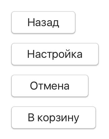 Плохие кнопки для передачи кнопки в интерфейсе