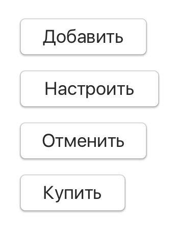 Правильные кнопки передачи команды в интерфейсе