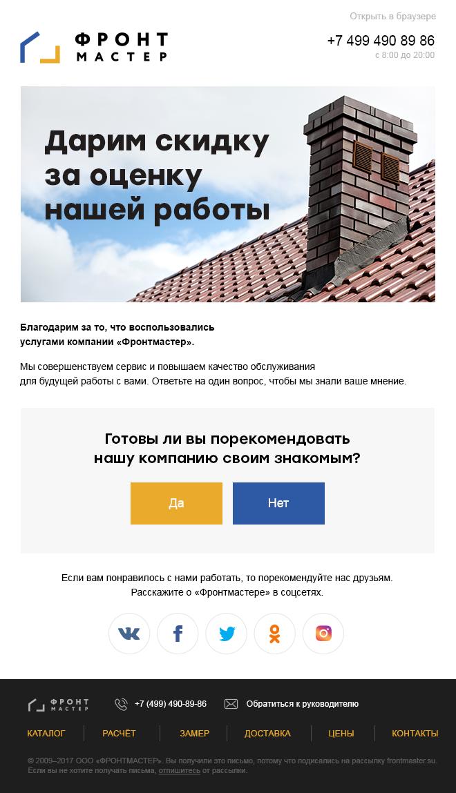 Пример письма компании «Фронтмастер» для активизации еще пока не спящих подписчиков