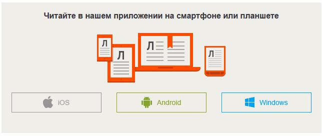 ссылки на приложения ЛитРеса в письме