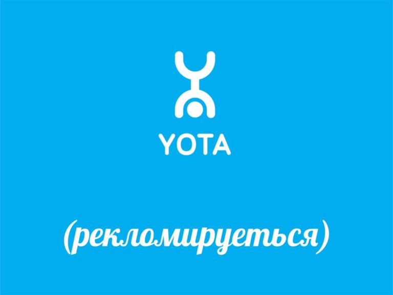 пример Yota 1