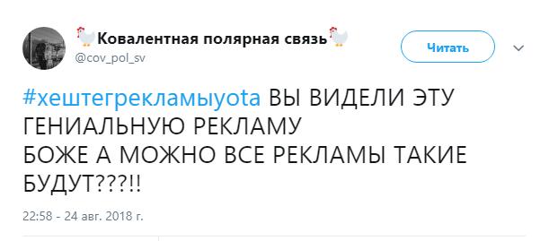 пример Yota 2