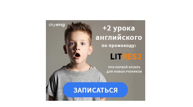 рекламный блок в письме ЛитРес
