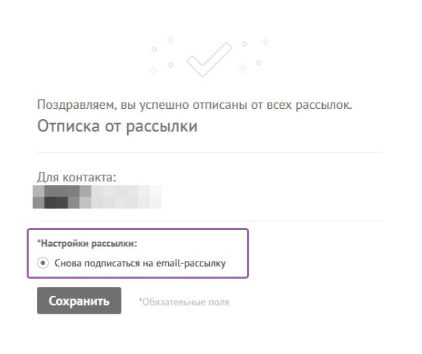 пример отписки