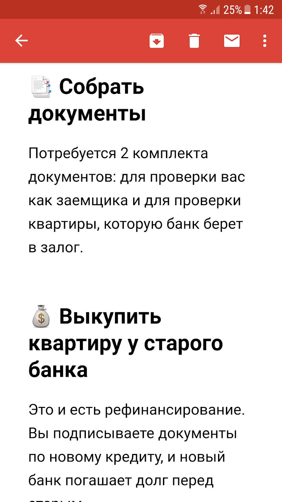 письмо с эмодзи на Android