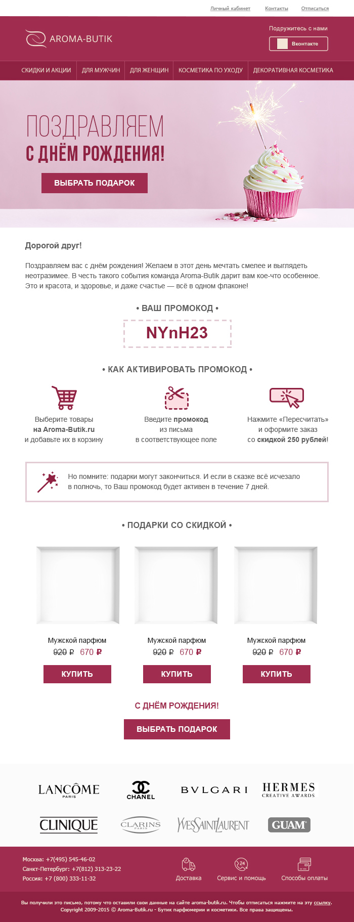 Пример автоматической рассылки триггерного письма компании «Аромабутик»