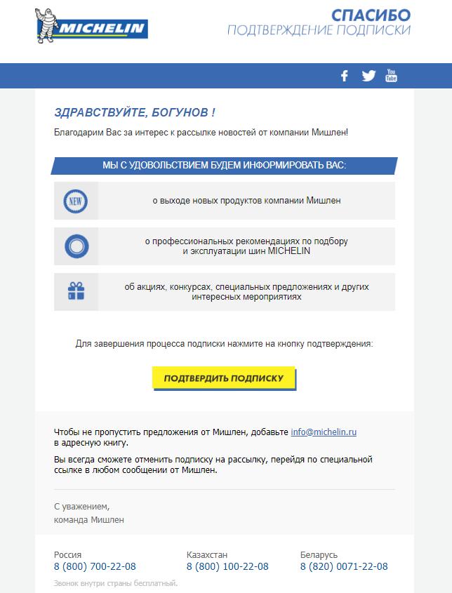 Пример автоматической рассылки письма-подтвержения подписки