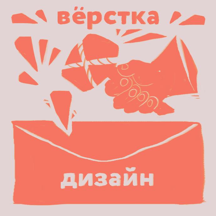 емейл-дизайн