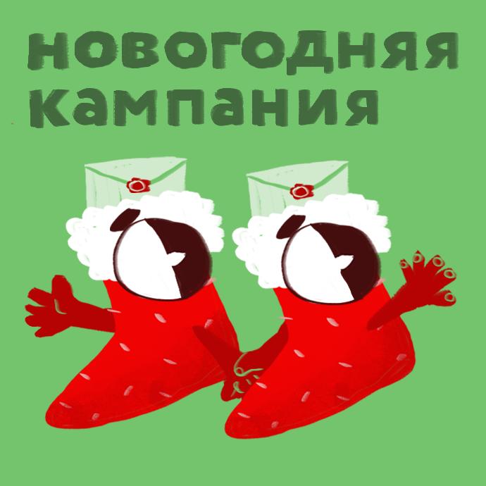 новогодние рассылки