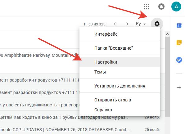 подпись в gmail
