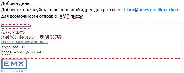 AMP-письма