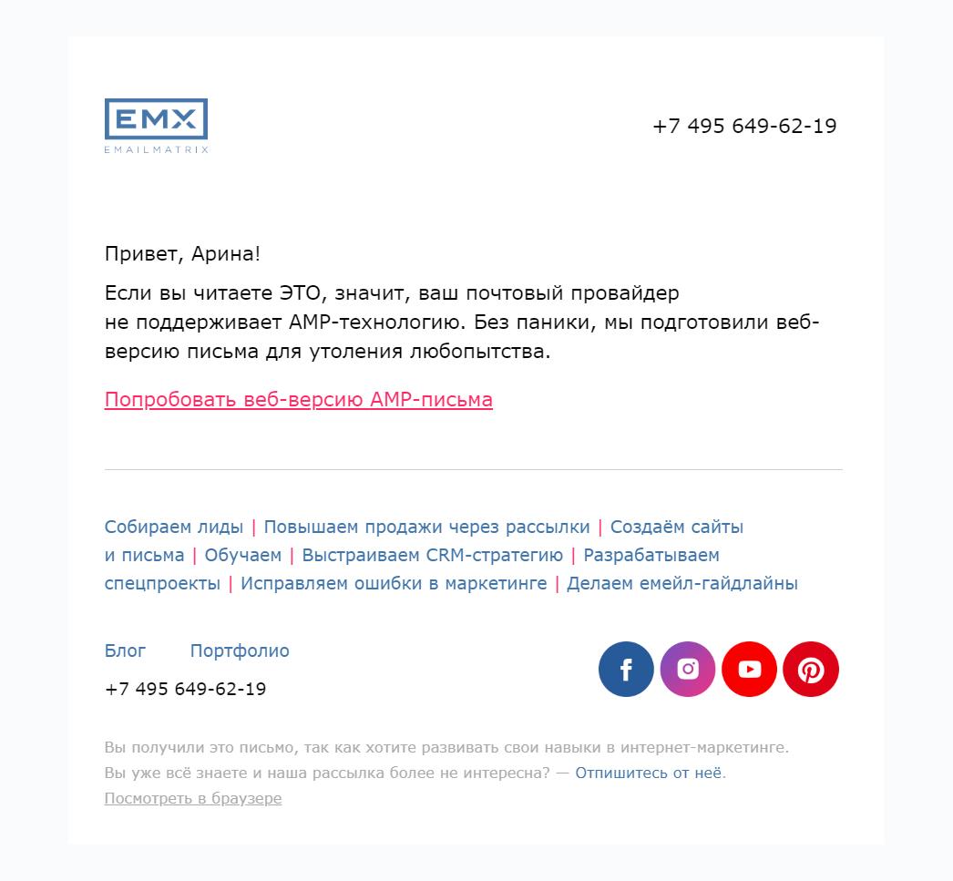 html-версия письма