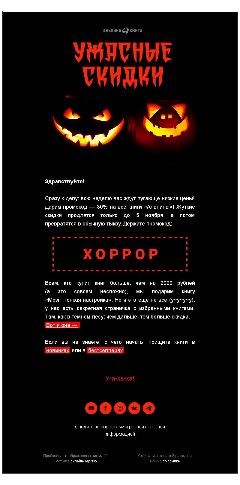 письма на Хеллоуин